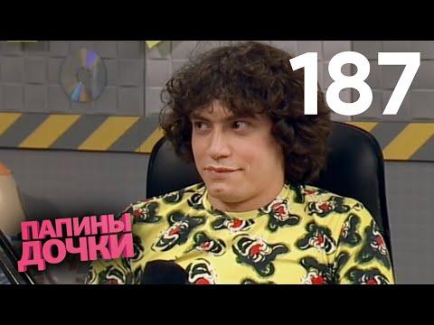 Папины дочки | Сезон 10 | Серия 187