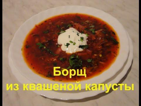 Борщ из квашеной капусты пошаговый рецепт с фото в мультиварке