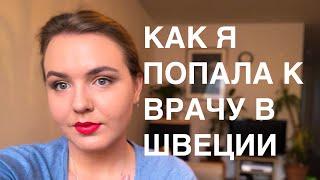 """""""УЖАСЫ"""" МЕДИЦИНСКОЙ СИСТЕМЫ ШВЕЦИИ"""