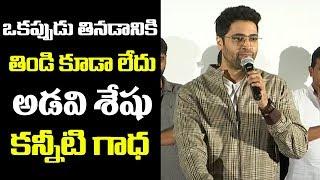ఒకప్పుడు తినడానికి తిండి కూడా లేదు ..! | Actor Adivi Sesh | Filmy Looks