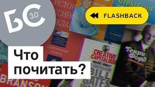 Бизнес-секреты: что почитать