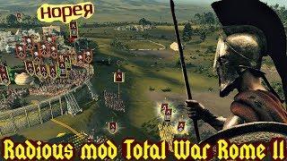 Radious mod Total War Rome 2 Спарта ч.32