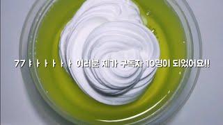 구독자 10명 감사영상   오데미