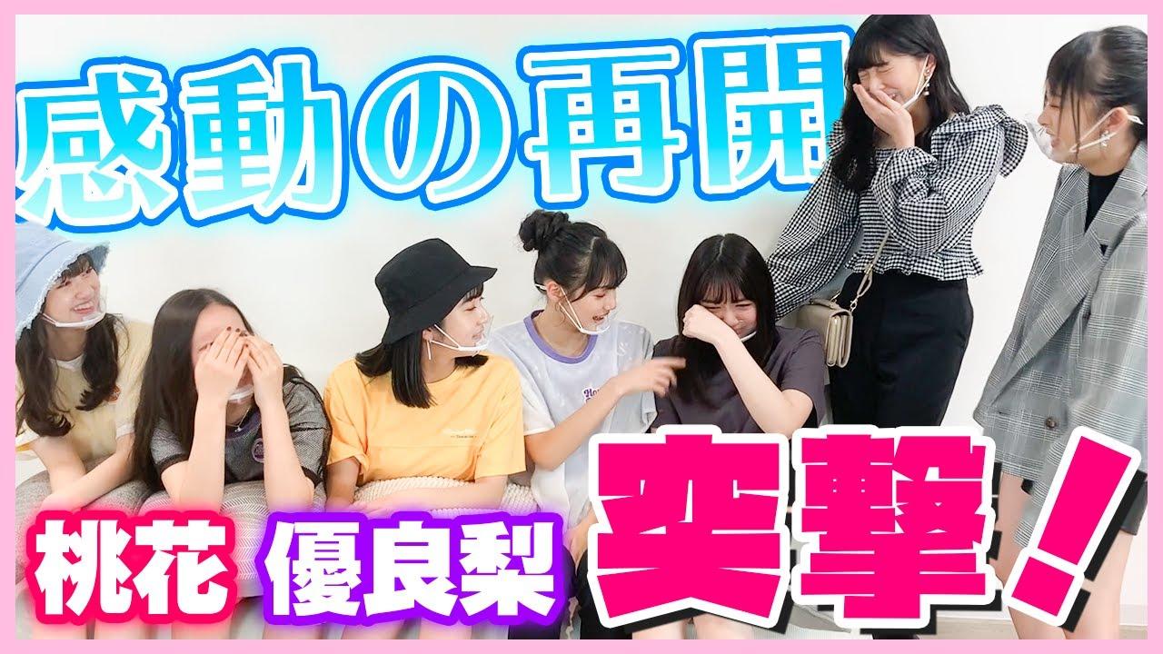 【サプライズドッキリ】桃花と優良梨が現れた!!久しぶりの再開にメンバー大号泣