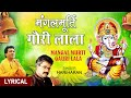 गणेश उत्सव 2018 Special : Superhit भजन Mangal Murti Gauri Lala with Hindi English Lyrics I HARIHARAN