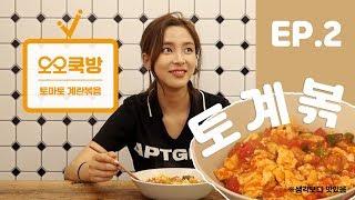 [신수현의 오오쿡방] 토마토 계란 볶음 만들기! (간단한 중국 요리 시홍스차오지단)
