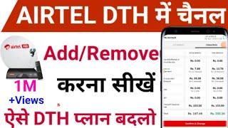 Add/Remove DTH Channel In Airtel DTH Pack   एयरटेल डीटीएच में चैनल जोड़ें और हटाएं कैसे हिंदी screenshot 4
