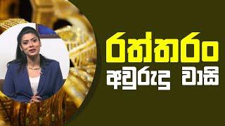 රත්තරං අවුරුදු වාසි | Piyum Vila | 05 - 04 - 2021 | SiyathaTV Thumbnail
