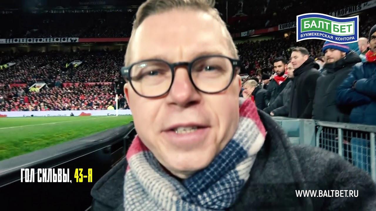 Прогноз на матч Вест Бромвич - Манчестер Юнайтед
