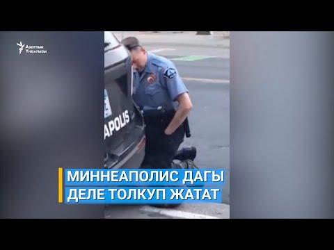 """""""Азаттыктын"""" жаңылыктары (29.05.2020-ж.)"""