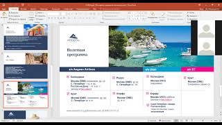Вебинар по Греции на тему Почему надо выбирать отель сети PHAEA Resorts 31 05 2021