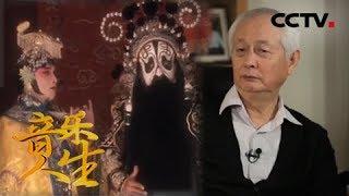 《音乐人生》赵季平:用中国音乐和世界对话 20180830 | CCTV综艺