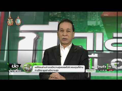 ย้อนหลัง ขีดเส้นใต้เมืองไทย : ชำแหละร่าง พ.ร.บ.จราจรทางบก | 23-09-59 | ชัดข่าวเที่ยง | ThairathTV