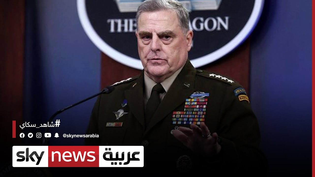 رئيس الأركان الأميركي: حركة طالبان تسيطر تقريبا على نصف المناطق الأفغانية