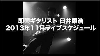 即興ギタリスト 臼井康浩 http://www.usui-yasuhiro.com Facebookページ...