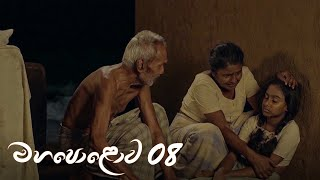 Mahapolowa | Episode 08 - (2021-01-16) | ITN Thumbnail
