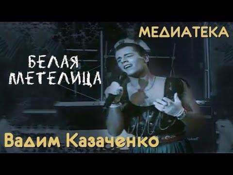 Клип Вадим Казаченко - Белая метелица