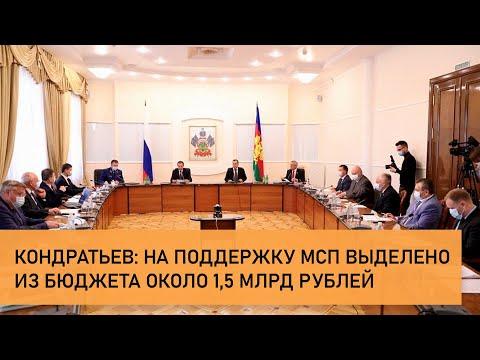 Кондратьев: на поддержку МСП выделено из бюджета около 1,5 млрд рублей