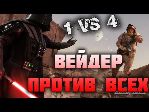ДАРТ ВЕЙДЕР ПРОТИВ ВСЕХ / 1 VS 4 / STAR WARS BATTLEFRONT 2