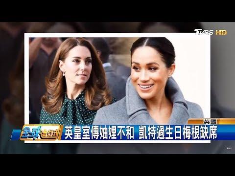 英皇室傳妯娌不和 凱特過生日梅根缺席 全球進行式 20190119 (3/4)