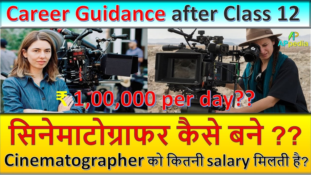 How to become cinematographer   Career Guidance   Film Industry   Class 12 के बाद क्या करें ??