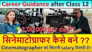 How to become cinematographer | Career Guidance | Film Industry | Class 12 के बाद क्या करें ??
