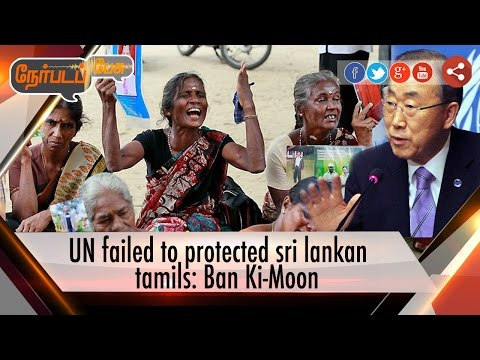 Nerpada Pesu: UN failed to protected sri lankan tamils: Ban Ki-Moon  (03/09/16)