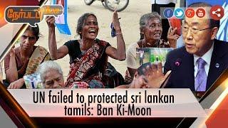 Nerpada Pesu 03-09-2016 UN failed to protected sri lankan tamils: Ban Ki-Moon – Puthiya Thalaimurai tv Show