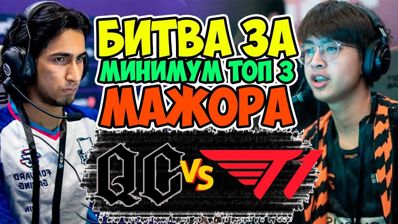 🔴ПЛОТНОЕ ПРОТИВОСТОЯНИЕ ЗА МИНИМУМ ТОП 3 МАЖОРА | T1 vs Quincy Crew WePlay AniMajor