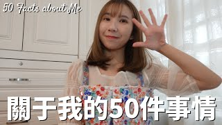 【50 Facts about Jasmine】小学竟然就自x...