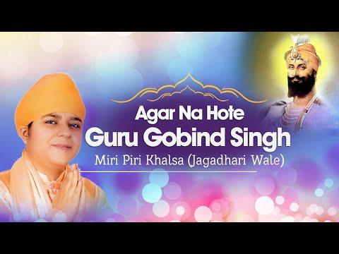 Miri Piri Khalsa (Jagadhari Wale) - Agar Na Hote Guru Gobind Singh - Main Sikhi Da Nee Chhadna Raah