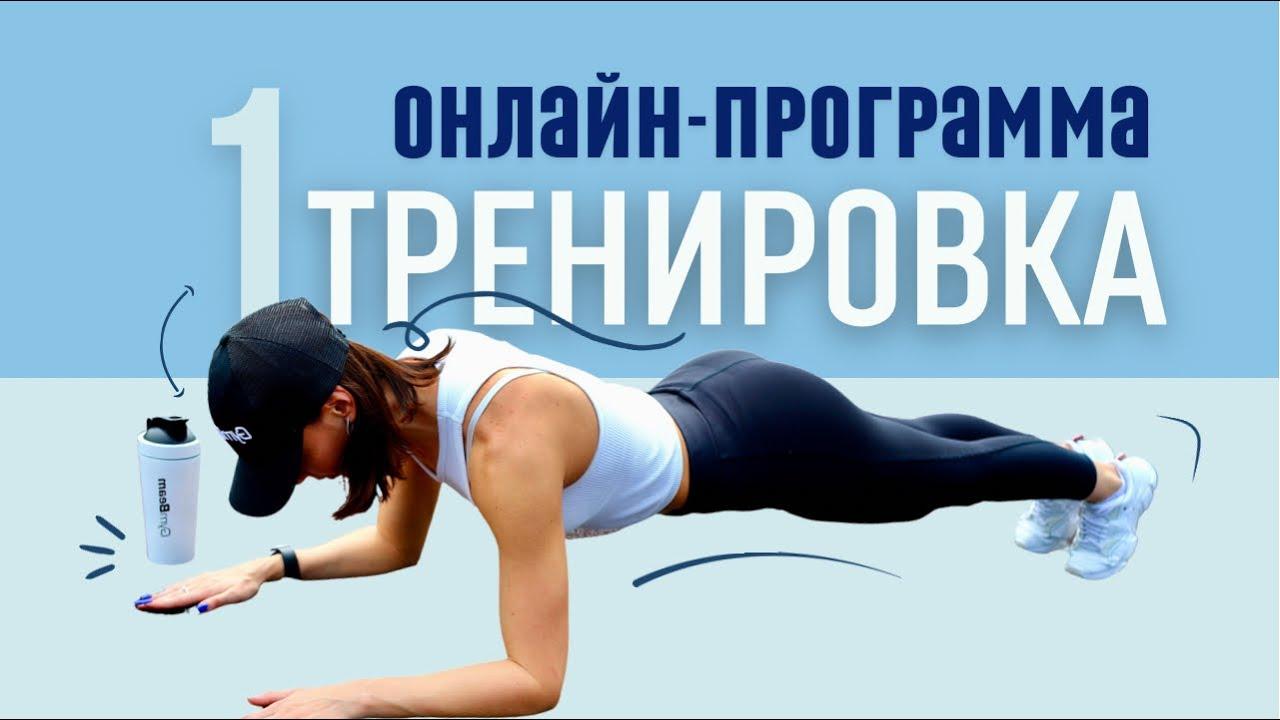 ПОХУДЕТЬ ДОМА / #1 ТРЕНИРОВКА