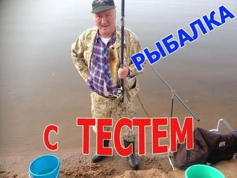 Рыбалка с Тестем
