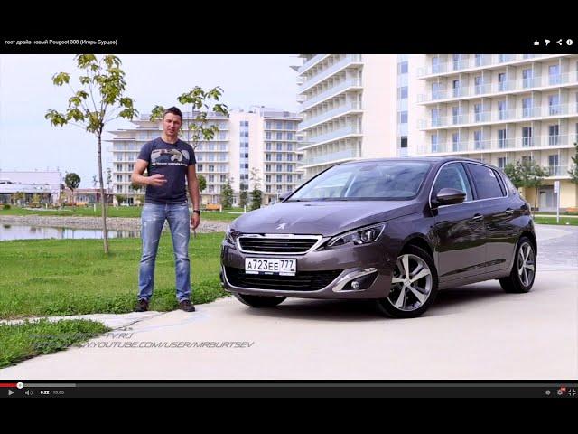 Peugeot 308 Тест-драйв.Игорь Бурцев.