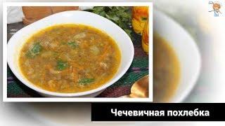 Чечевичная похлебка — объедение! Сытный наваристый суп украсит постное и вегетарианское меню!