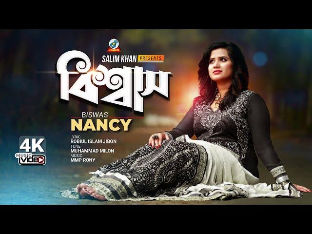 Nancy - Biswas | বিশ্বাস | New Year Exclusive | New Music Video 2021