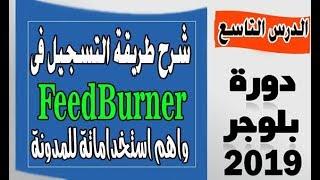شرح طريقة تسجيل المدونة فى موقع فيد برنر FeedBurner والحصول على كود الاشتراك فى القائمة البريدية