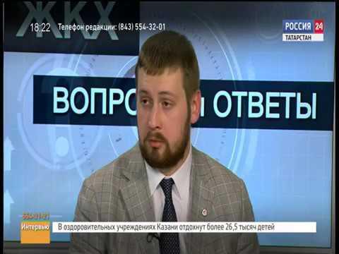 05 06 2017 ТВ Россия 24, Татарстан.  ЖХК Вопросы и ответы