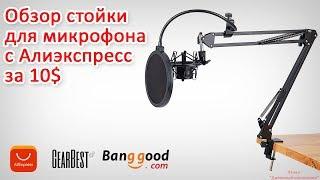 Обзор стойки-кронштейна с держателем для микрофона c Aliexpress