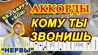 Кому ты звонишь Аккорды 🎸 Группа Нервы ♪ Разбор песни на гитаре ♫ Бой Текст