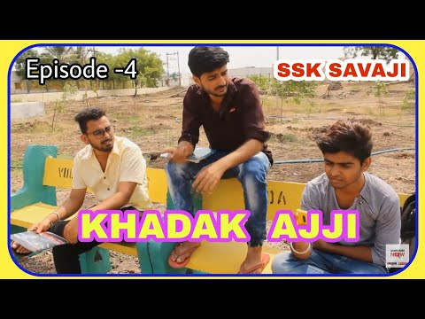Khadak Ajji | Episode-4 | ssk savaji | savji comedy | savaji funny video