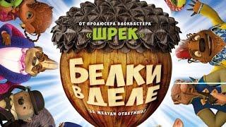 «Белки в деле» — фильм в СИНЕМА ПАРК