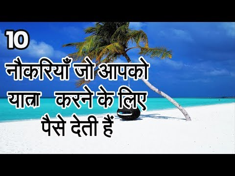 Top 10 Jobs which get PAID to Travel | Make money While Travelling (2019)