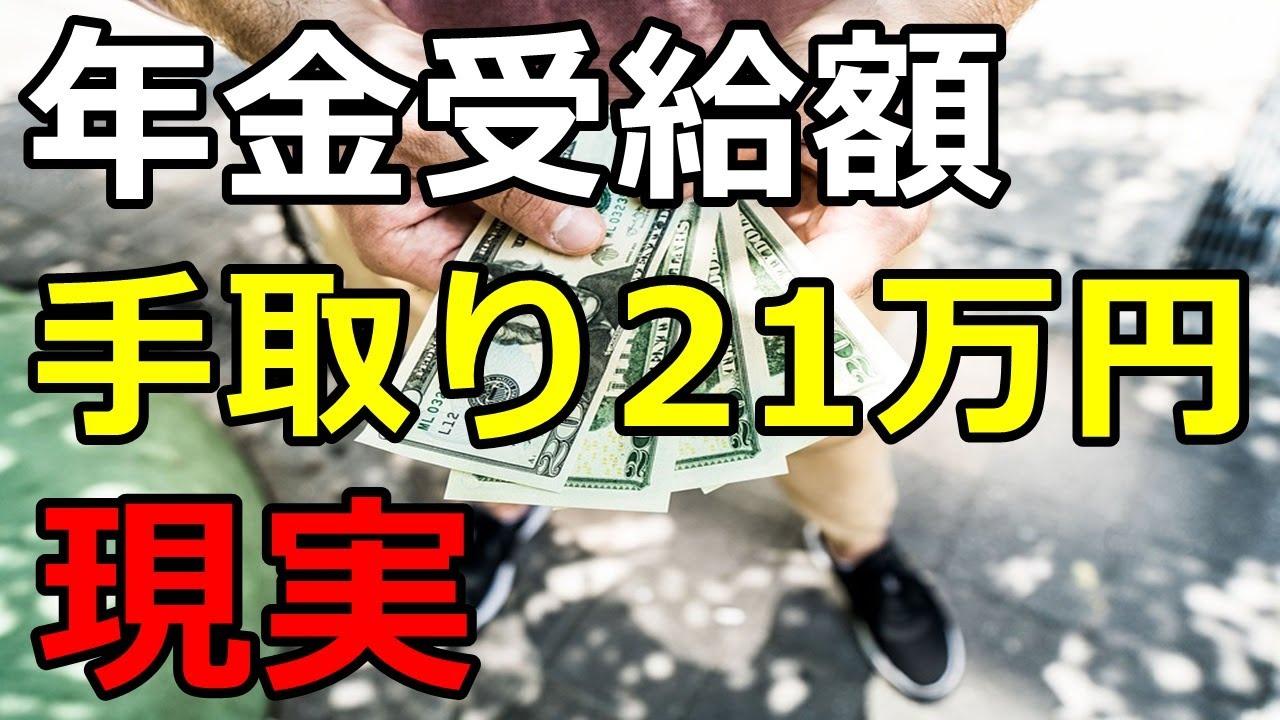 【老後資金】手取り21万円という現実…老後にもらえる年金受給額