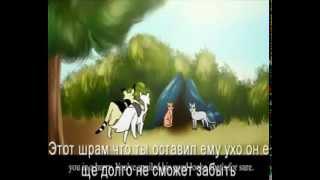 Коты-Воители 7 серия