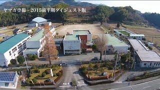 ヤマガ空撮 - 2015 前半期ダイジェスト版【空撮】