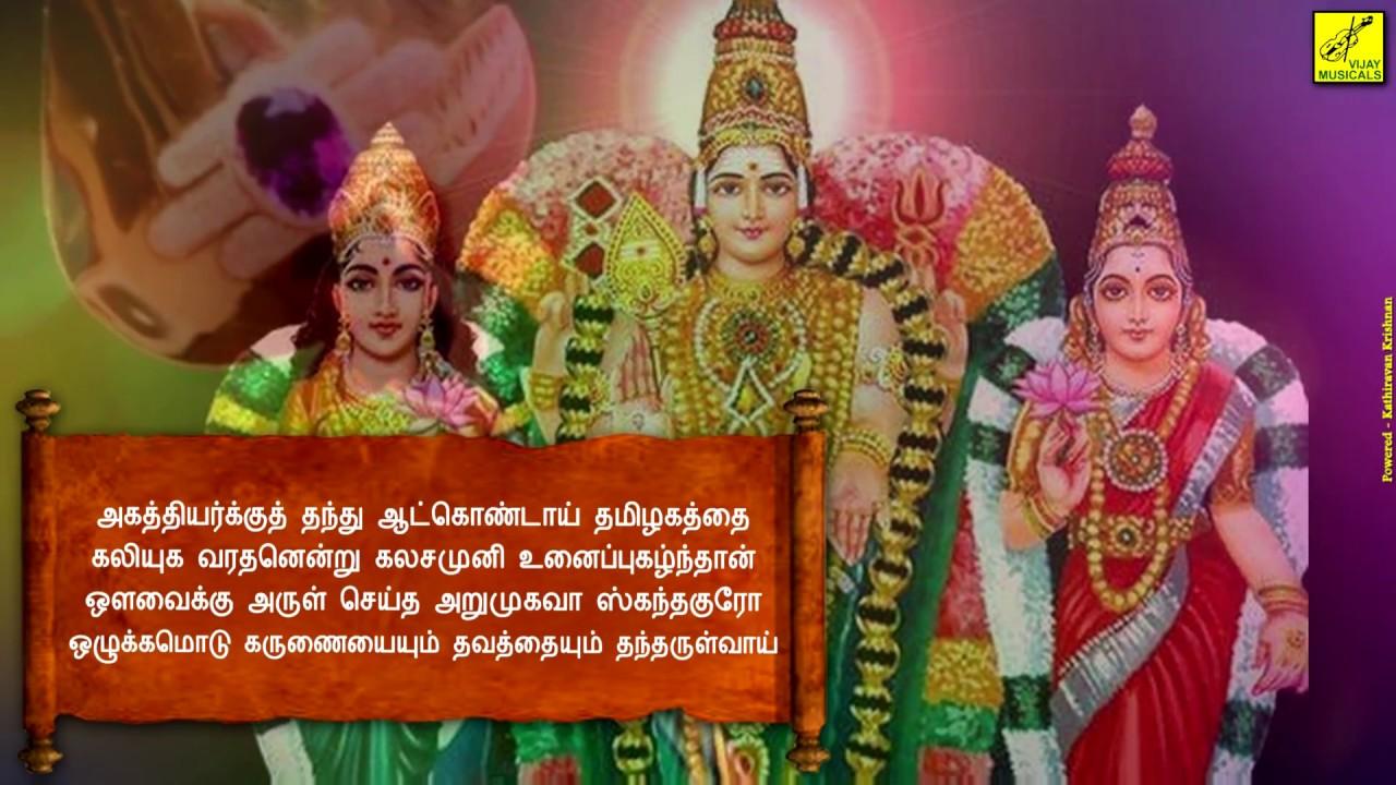 Lyrics ebook thiruppugazh