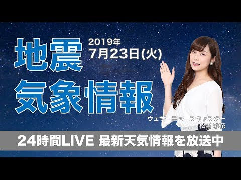 【LIVE】 最新地震・気象情報 ウェザーニュースLiVE 2019年7月23日(火)