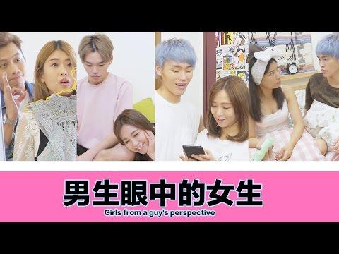 這群人 TGOP │ 刻板印象【男生眼中的女生】三部曲之一 Feat.Taiwan Bar Girls From A Guy's Perspective