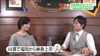 Blu-ray&DVD-BOX 12月6日発売!】 特典映像 「石橋杏奈 好きな物を徹底...
